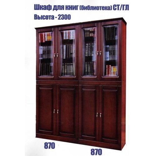 Шкаф для книг СТ/ГЛ
