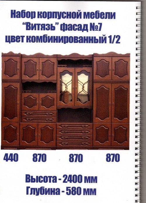 Модульная стенка Витязь