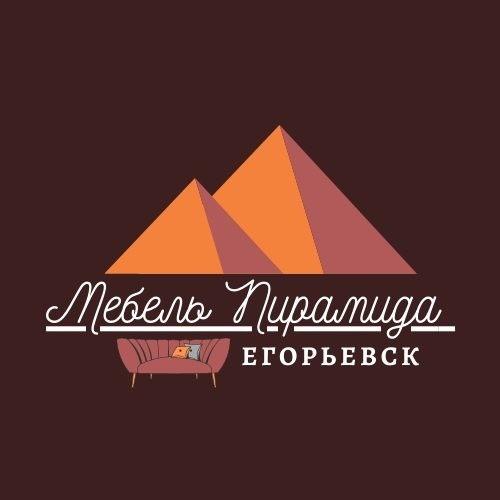 Пирамида - мебельный магазин в Егорьевске