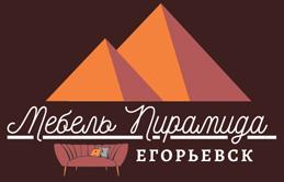 Мебель Пирамида Егорьевск
