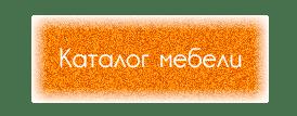 Магазин Пирамида в Егорьевске каталог товаров