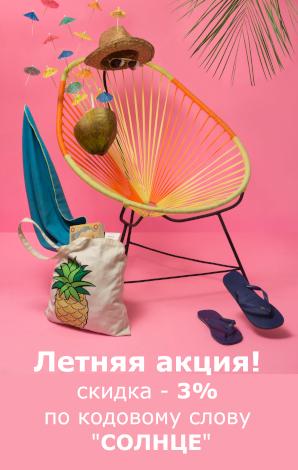 """Летняя акция - скидка 3% по кодовому слову """"СОЛНЦЕ"""""""