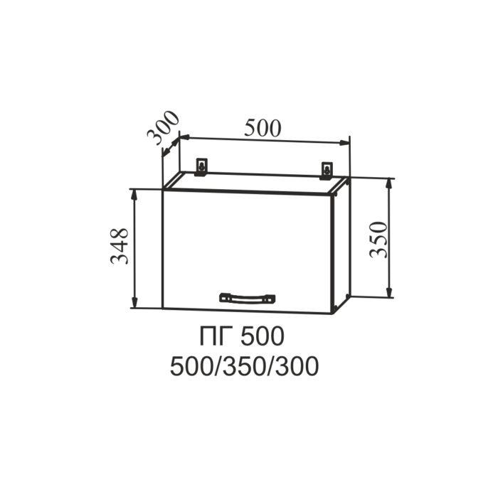 Горизонтальный верхний кухонный шкаф ПГ 500