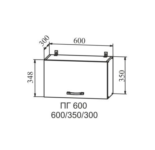 Горизонтальный верхний кухонный шкаф ПГ 600