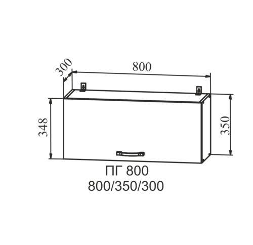Горизонтальный верхний кухонный шкаф ПГ 800