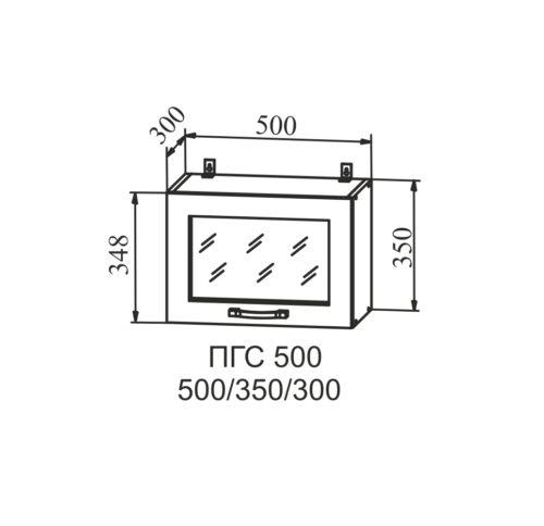 Горизонтальный верхний кухонный шкаф-витрина ПГС 500