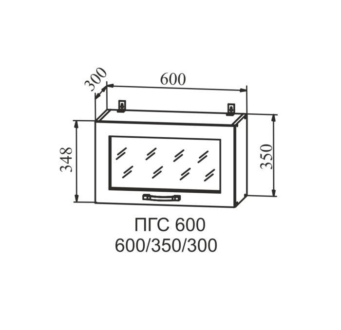 Горизонтальный верхний кухонный шкаф-витрина ПГС 600