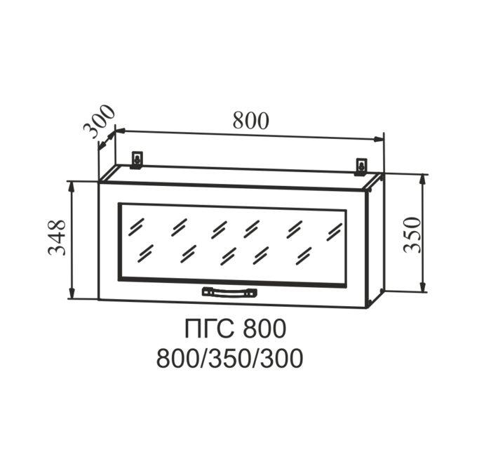 Горизонтальный верхний кухонный шкаф-витрина ПГС 800