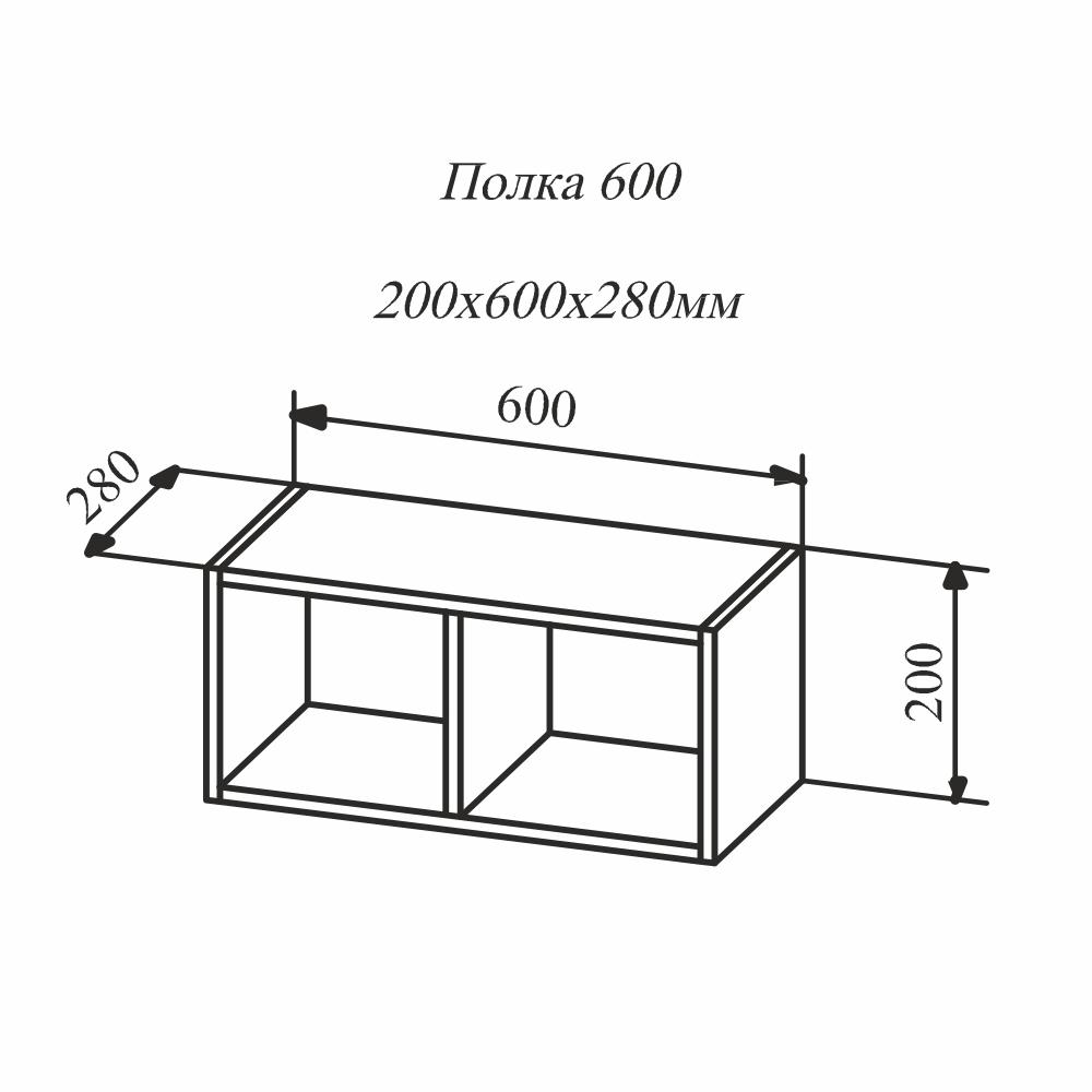 "Полка 60 см на кухню ПЛК 600 - кухня ""Гранд"""